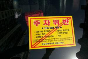 Штраф за парковку в жилой зоне