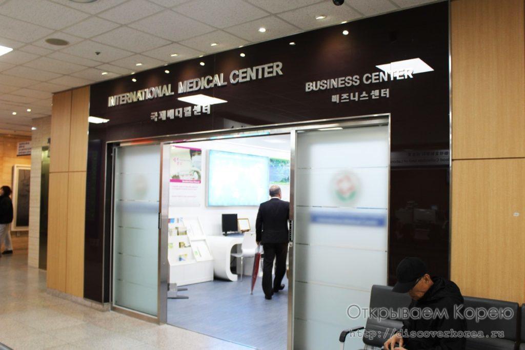 Интернациональный центр больницы