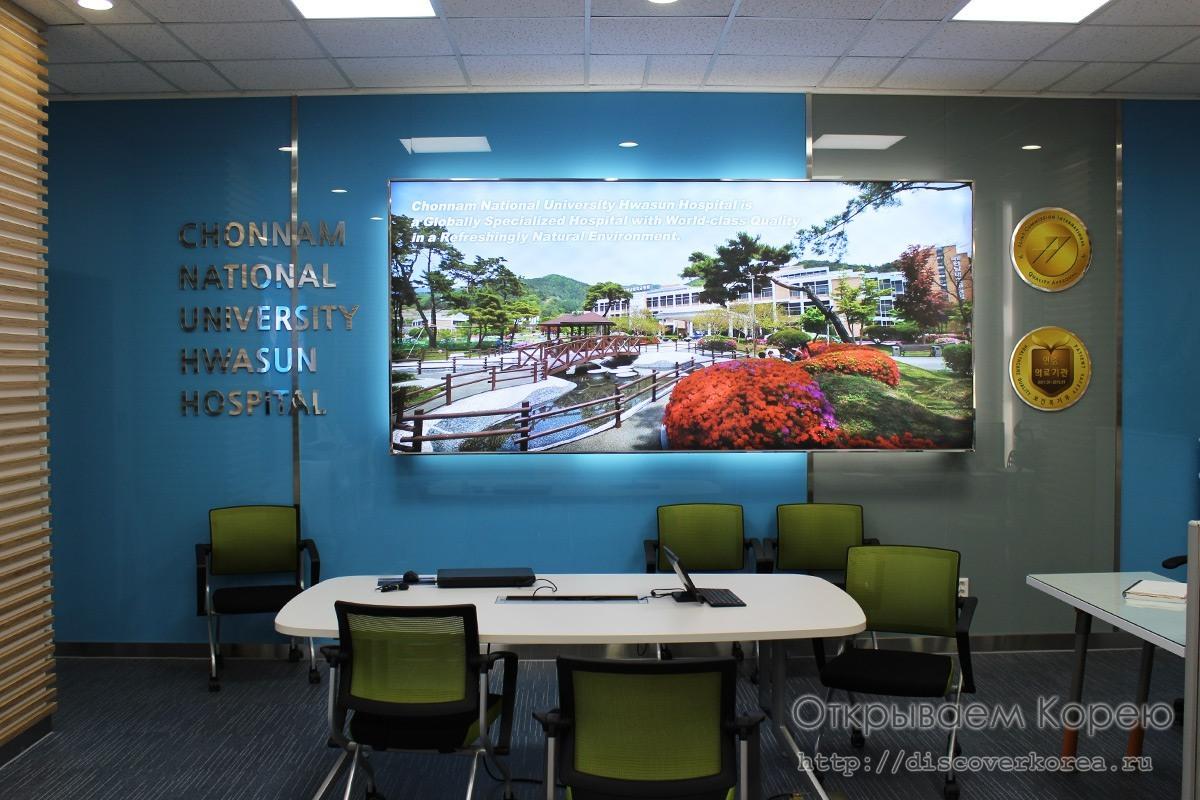 Лечение в Южной Корее, больница Чхоннам в г.Хвасун