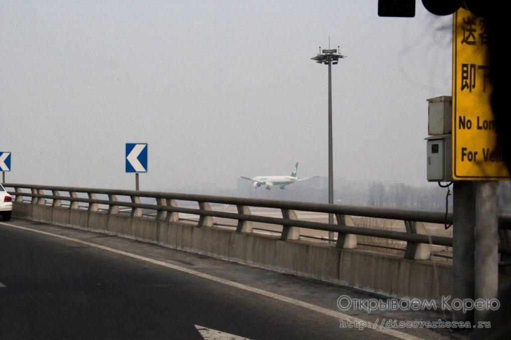 дорога на третий терминал