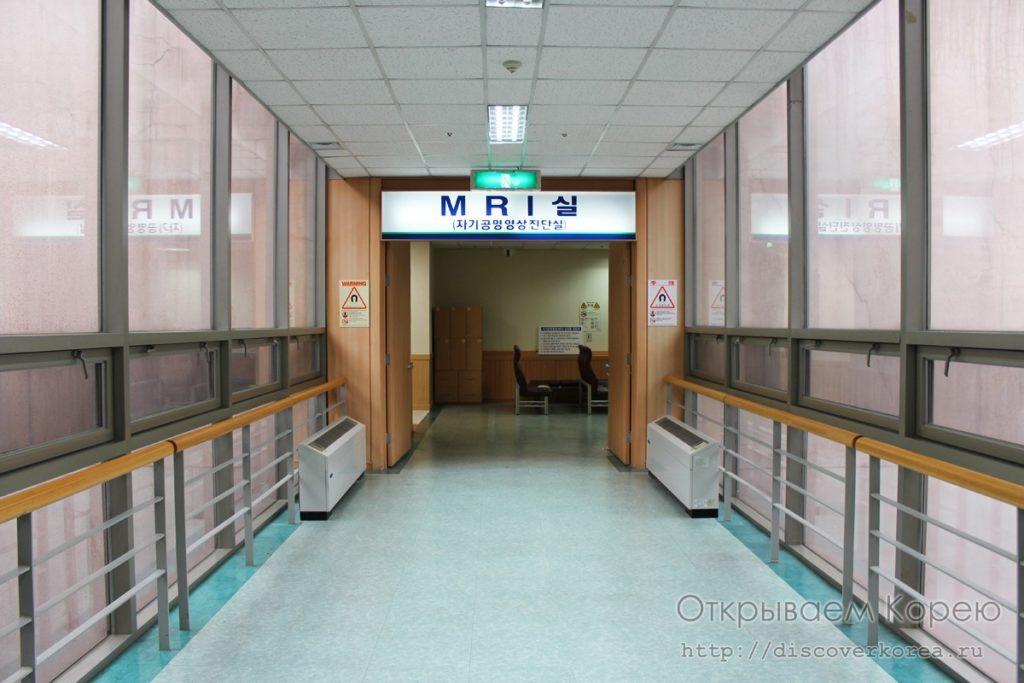 МРТ в Корее