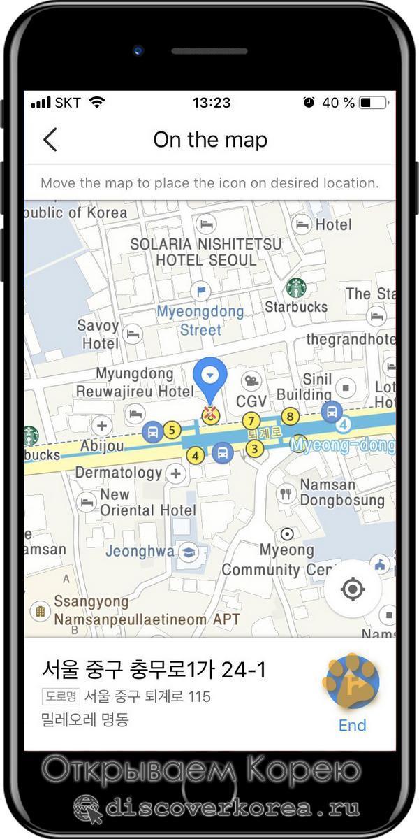 Kakao Map карта инструкция - конечная точка
