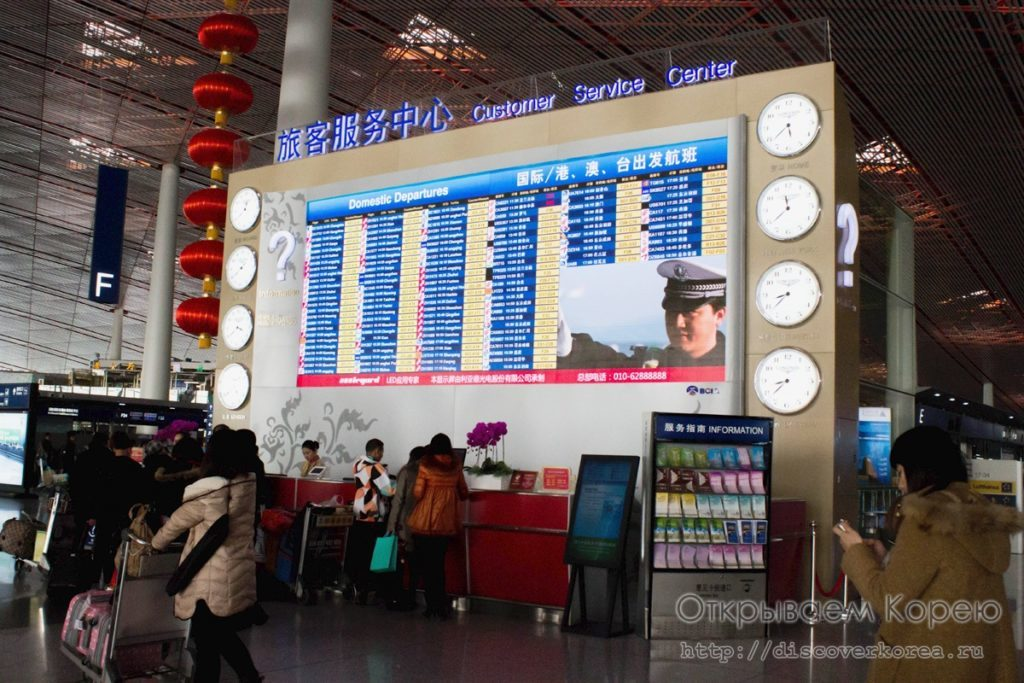 главный вход в третий терминал Пекина