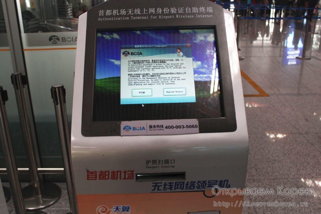 вайфай терминал в пекинском аэропорту