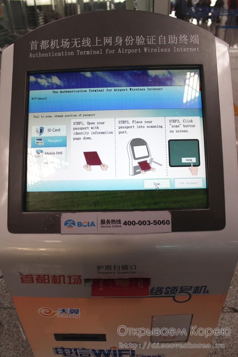 Как подключиться к wi-fi в аэропорту Пекина