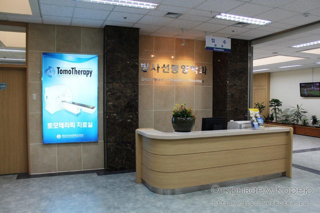 Томотерапия в Южной Корее