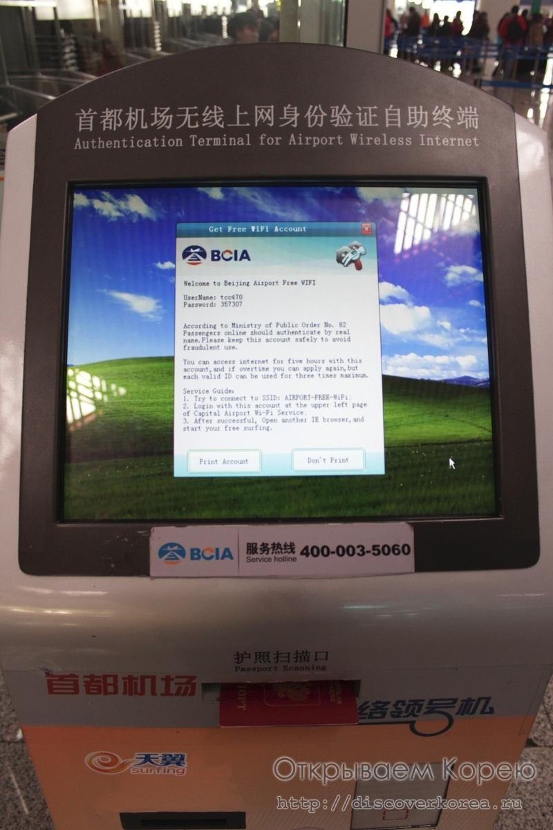 подключаемся к wi fi терминалу в Пекине