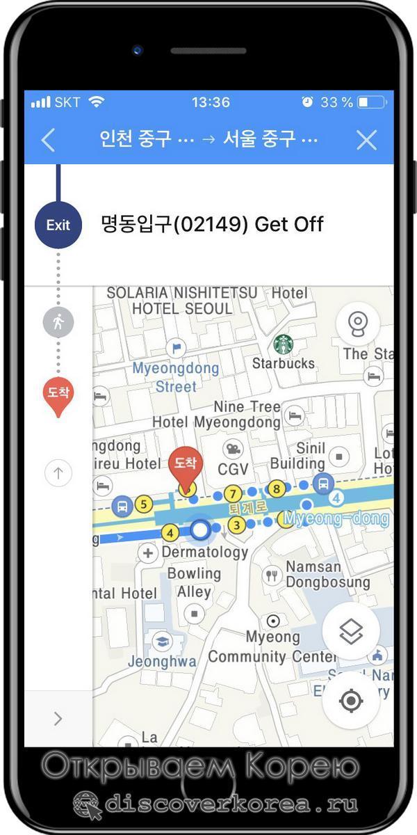 Kakao Map карта инструкция - пункт назначения