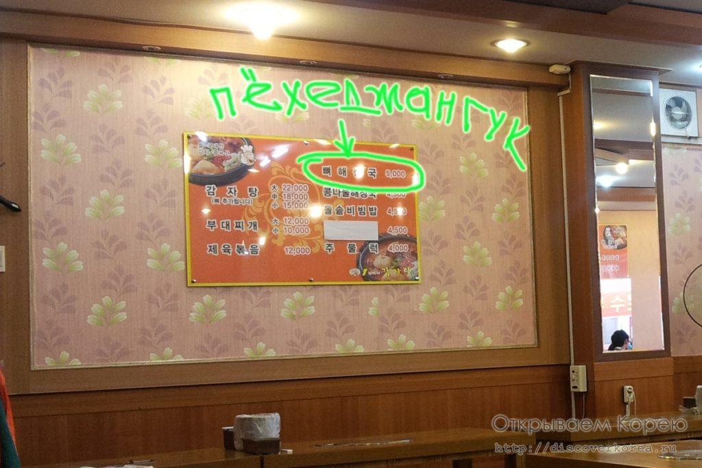 Кухня в корее-пёхеджангук цена