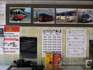 Автобусная экскурсия от Seoul City Tour