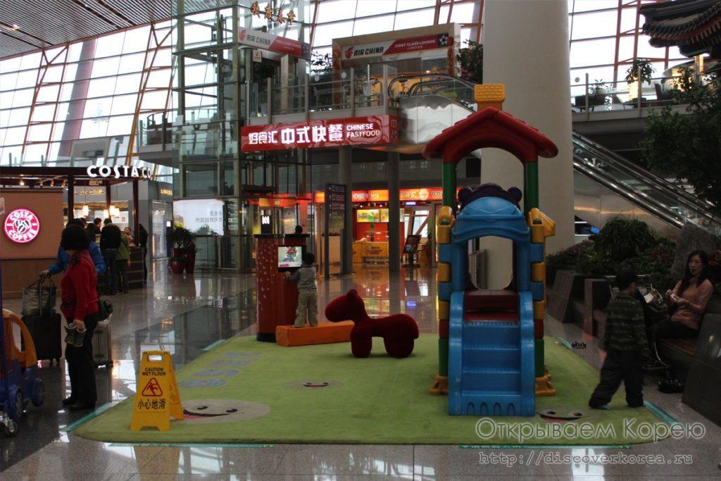 детская площадка аэропорта пекина