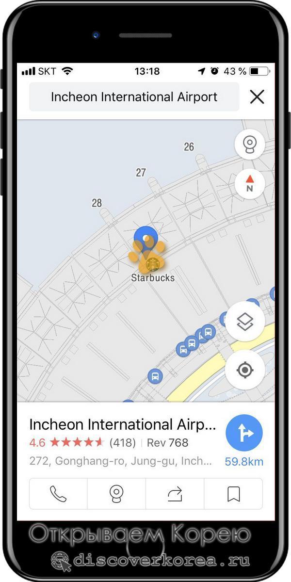 Kakao Map карта инструкция - аэропорт