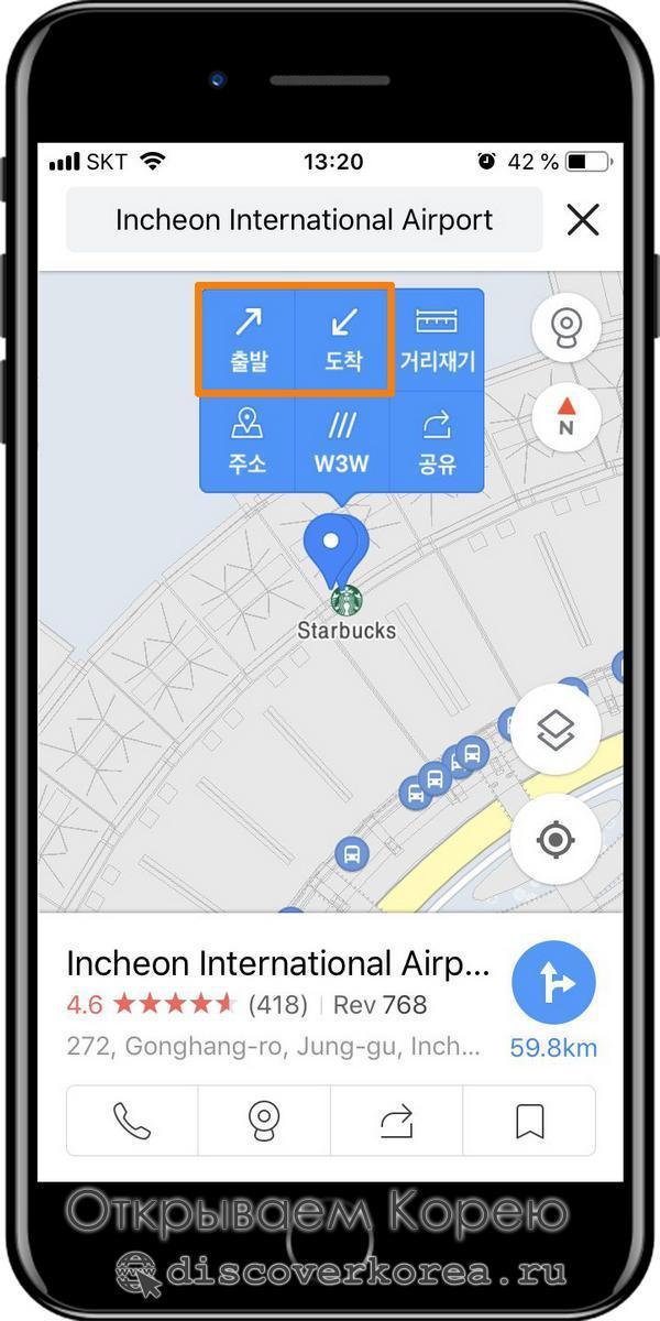 Kakao Map карта инструкция - основная функция