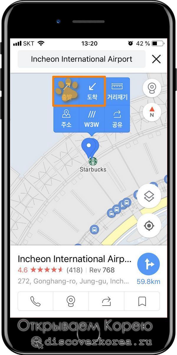 Kakao Map карта инструкция - выбор точки отправления