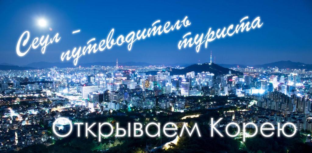 Корея туризм