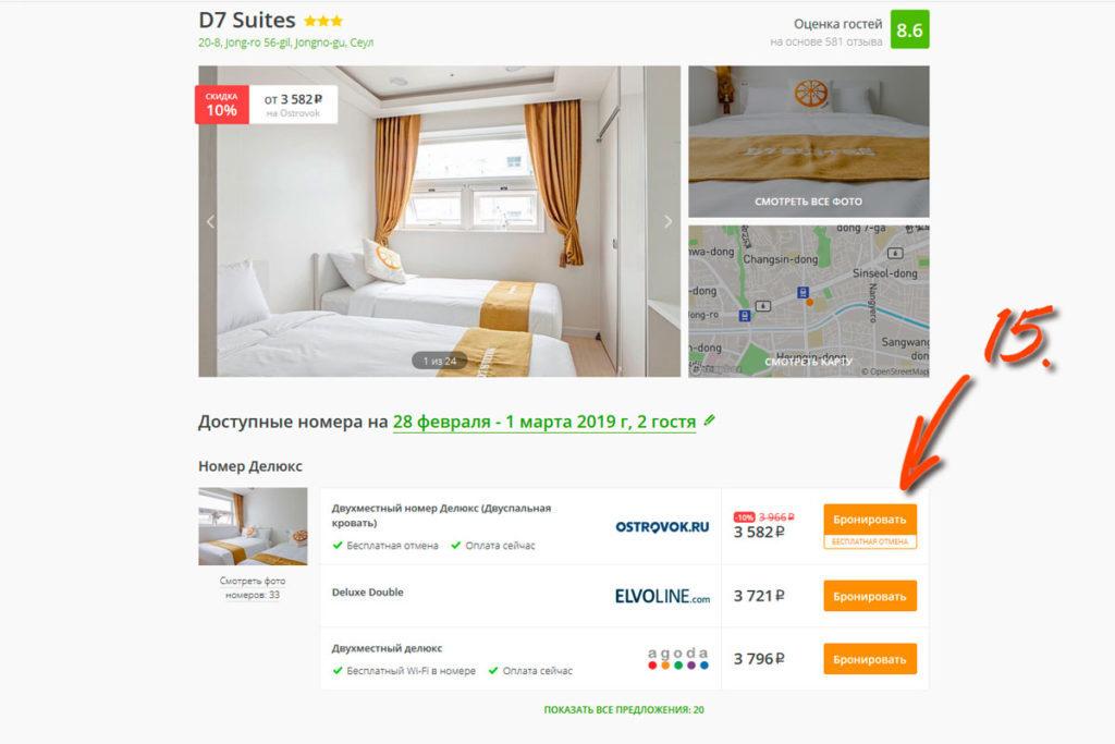Hotellook-10-1