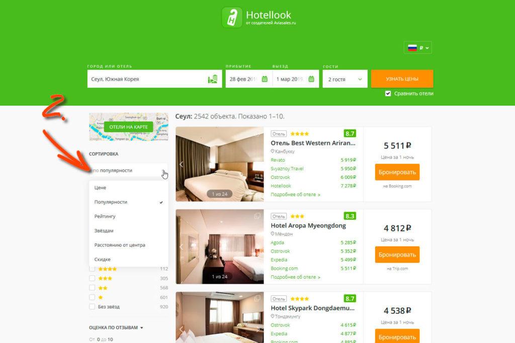 Hotellook-3-1