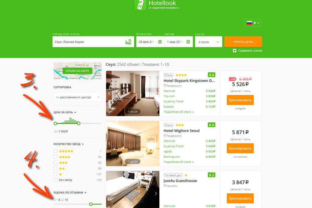 Hotellook-4-1