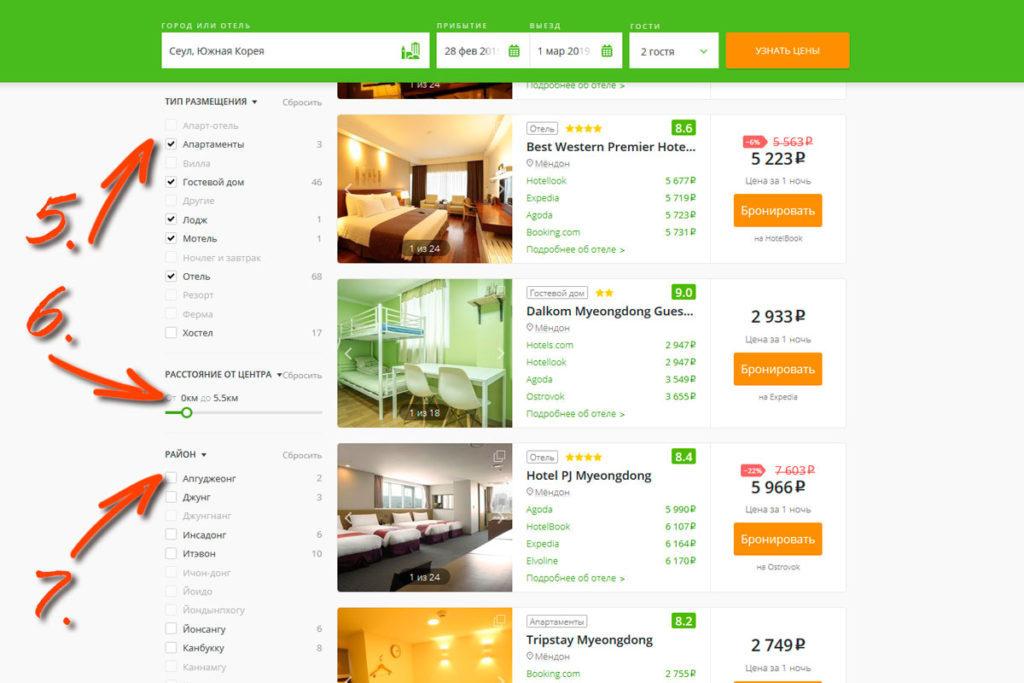 Hotellook-5-1