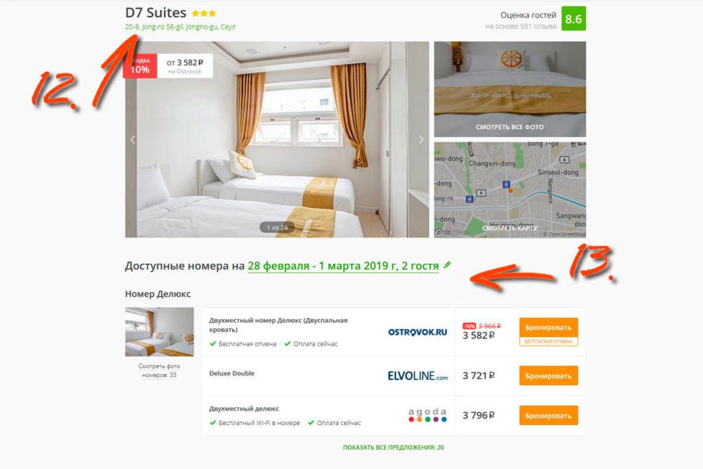 Hotellook-7-1
