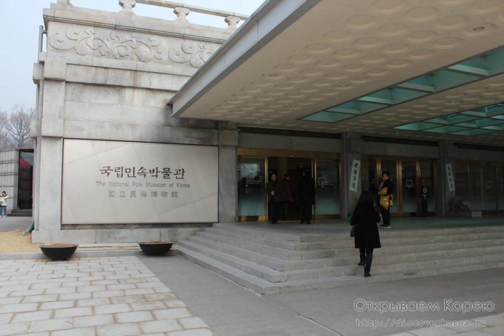 Кёнбоккун-музей