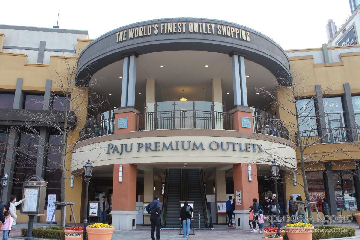 Паджу премиум аутлет. Шоппинг в пригороде Сеула — Paju Premium Outlets