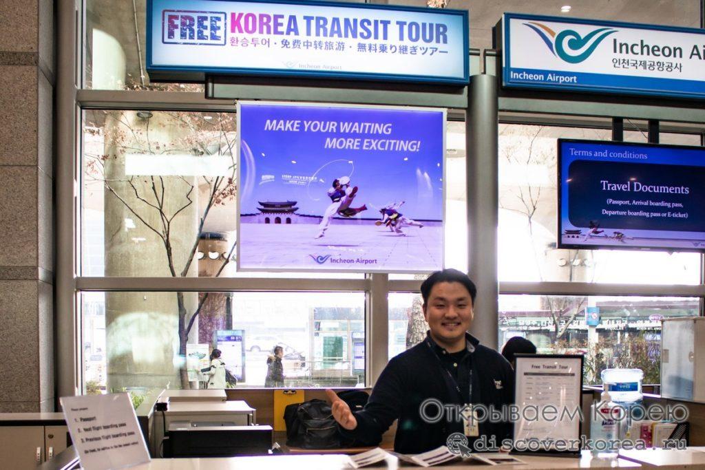 Аэропорт Инчхон - Бесплатные туры для транзитных пассажиров