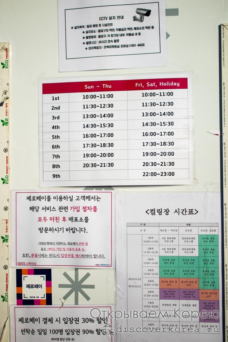Расписание ледового катка в Сеуле