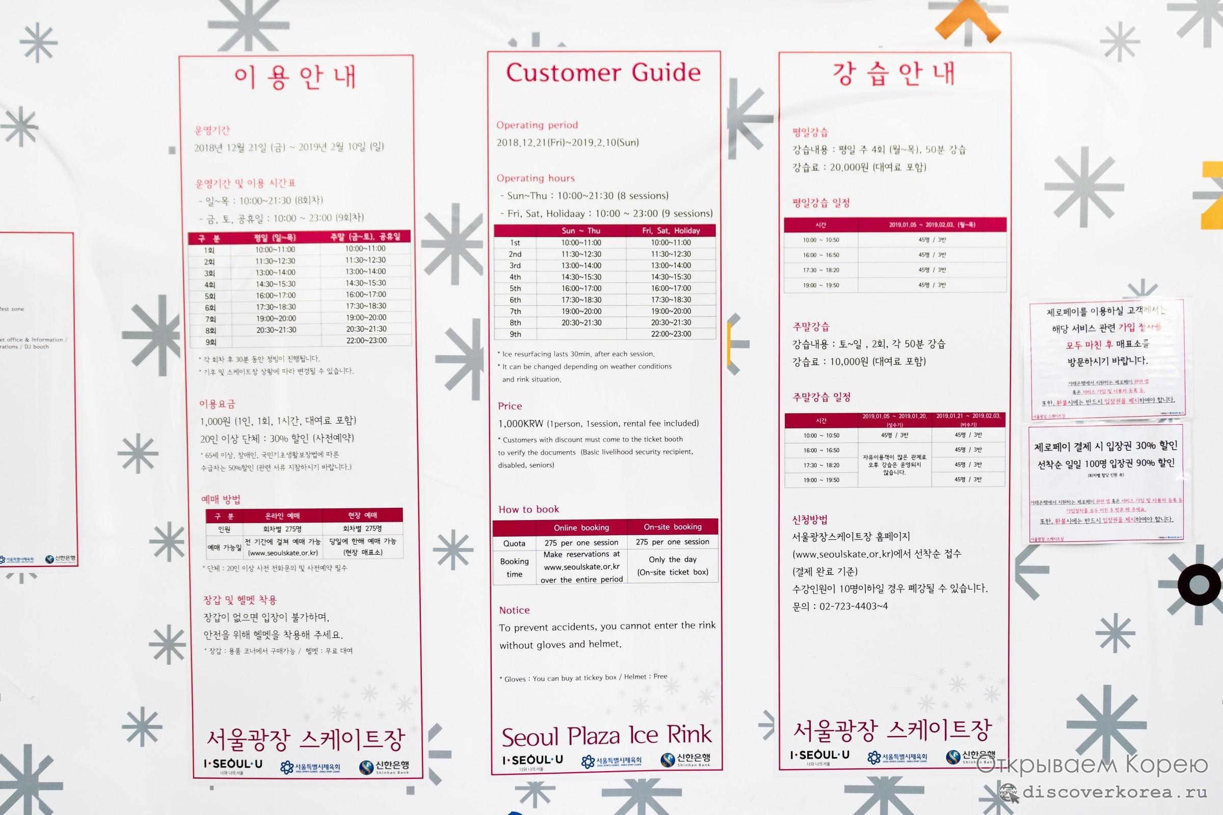 Ледовый катов в Сеуле, условия проката и правила