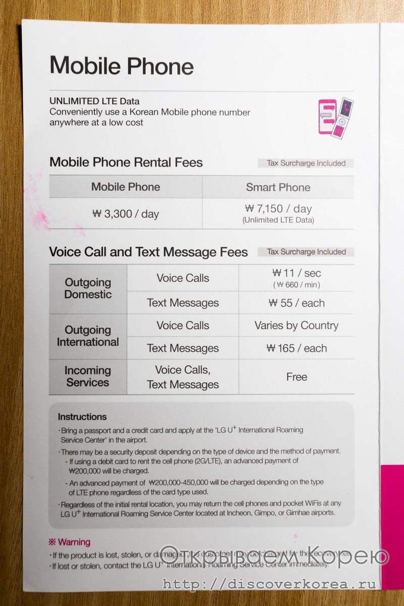 Связь в Корее - аренда мобильного телефона