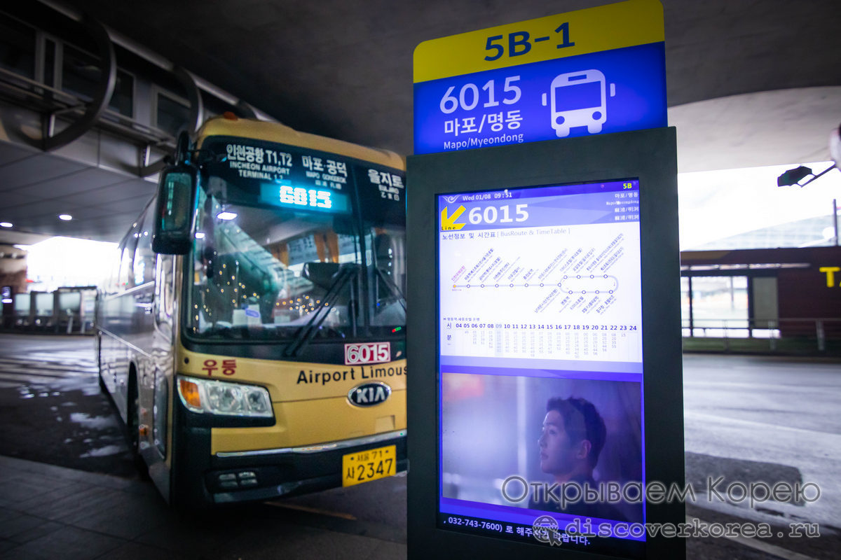 Автобус из аэропорта Инчхон в Сеул —  учимся прокладывать маршрут