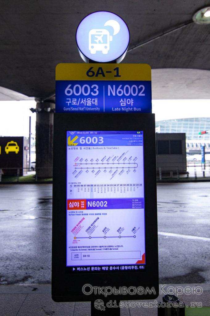 Автобус из аэропорта Инчхон в Сеул - автобусная остановка
