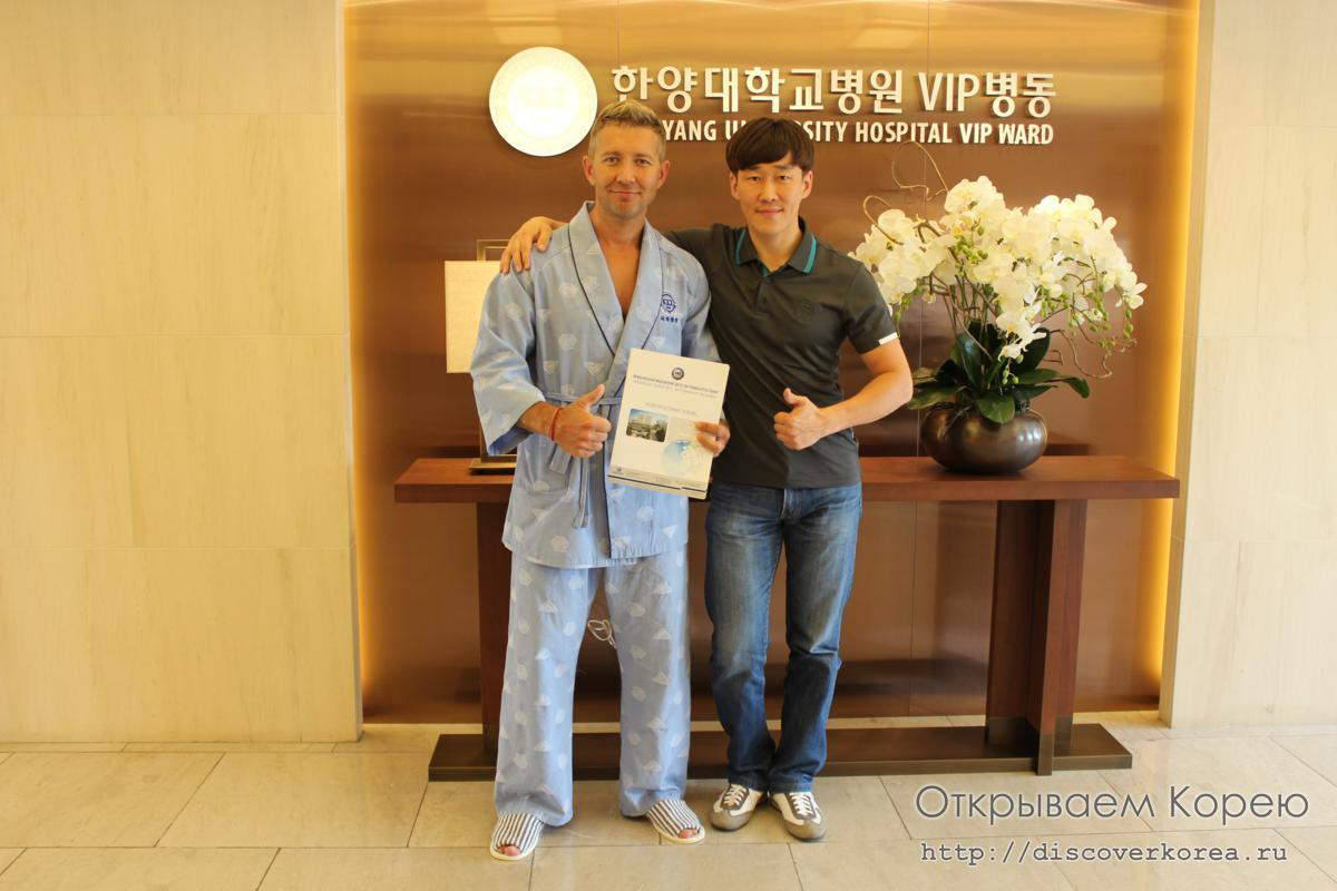 Отчет об обследовании в медицинском центре Ханянг г. Сеул