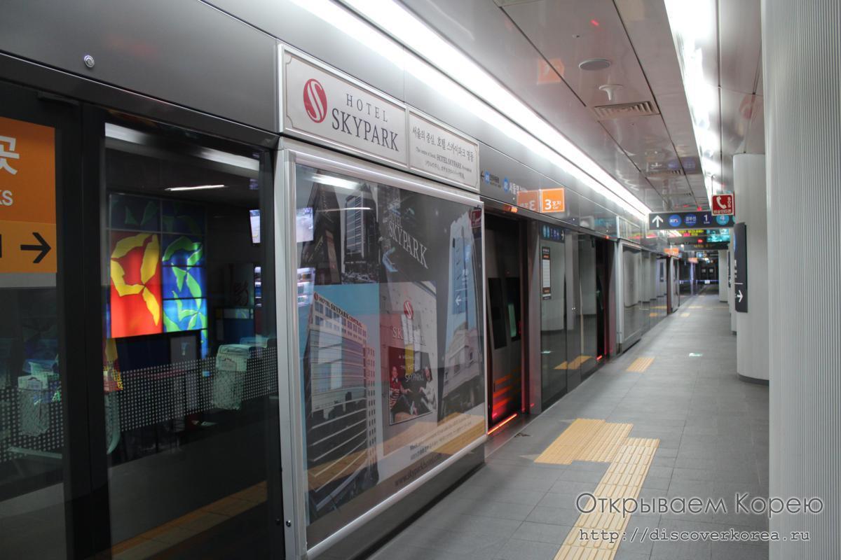 Трансфер Аэропорт Инчхон — Сеул на метро