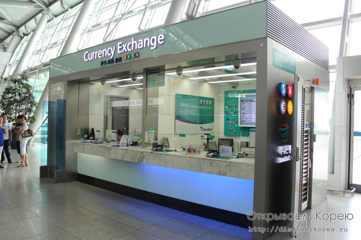 Про деньги в Корее — где лучше обменять валюту
