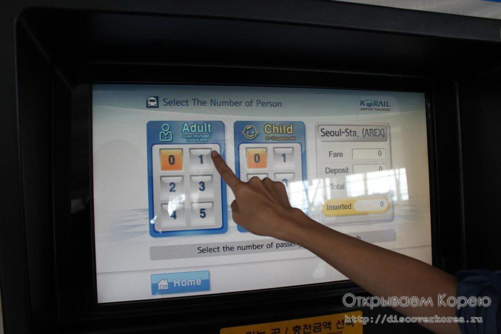 Из аэропорта Инчхон в Сеул на метро - покупка одноразового проездного