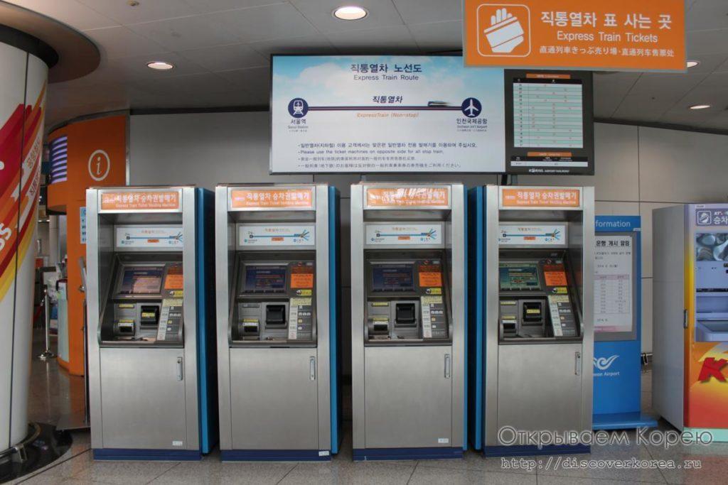 Из аэропорта Инчхон в Сеул на метро - экспресс поезд автоматы