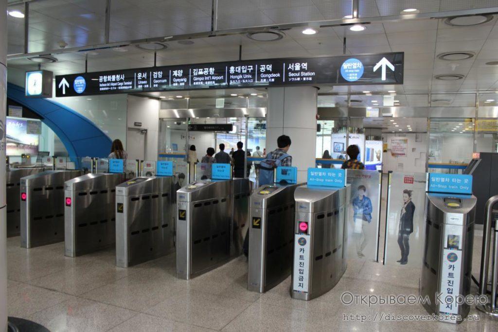 Из аэропорта Инчхон в Сеул на метро - турникеты
