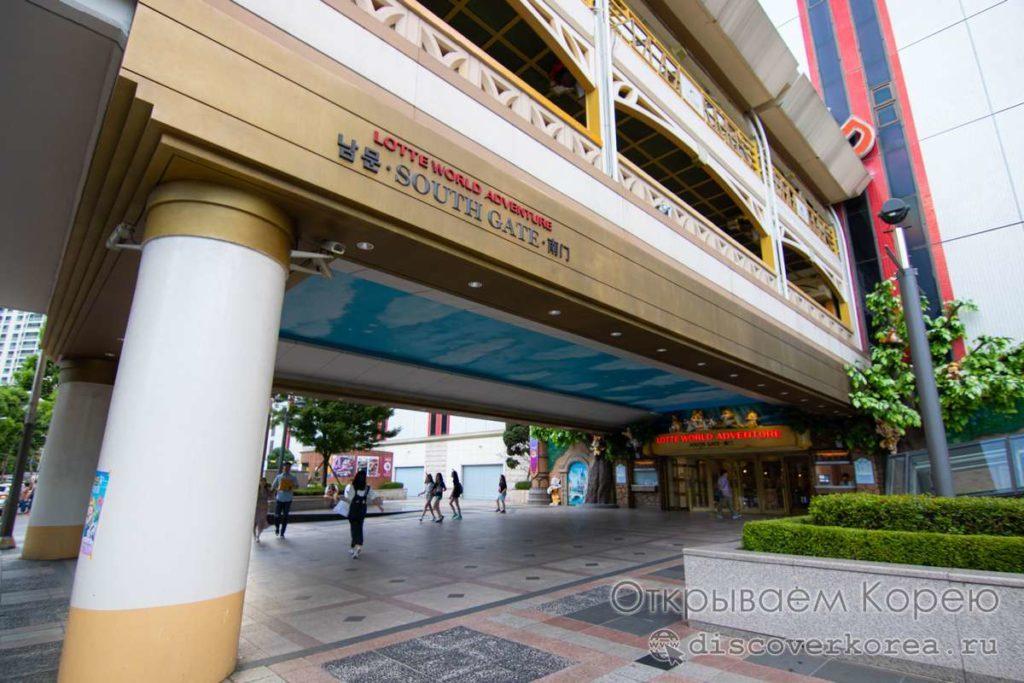Lotte World - Южные ворота