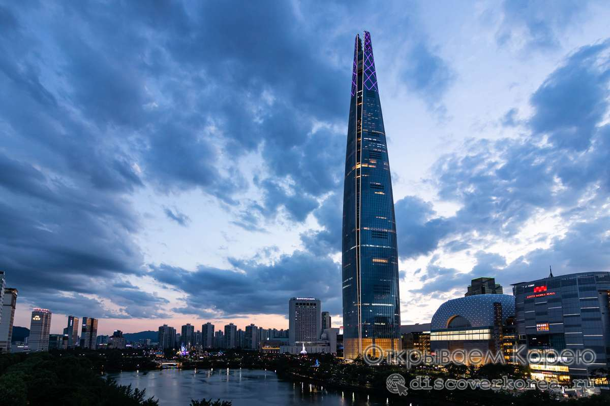 Башня Лотте Ворлд или Lotte World Tower и Seoul Sky