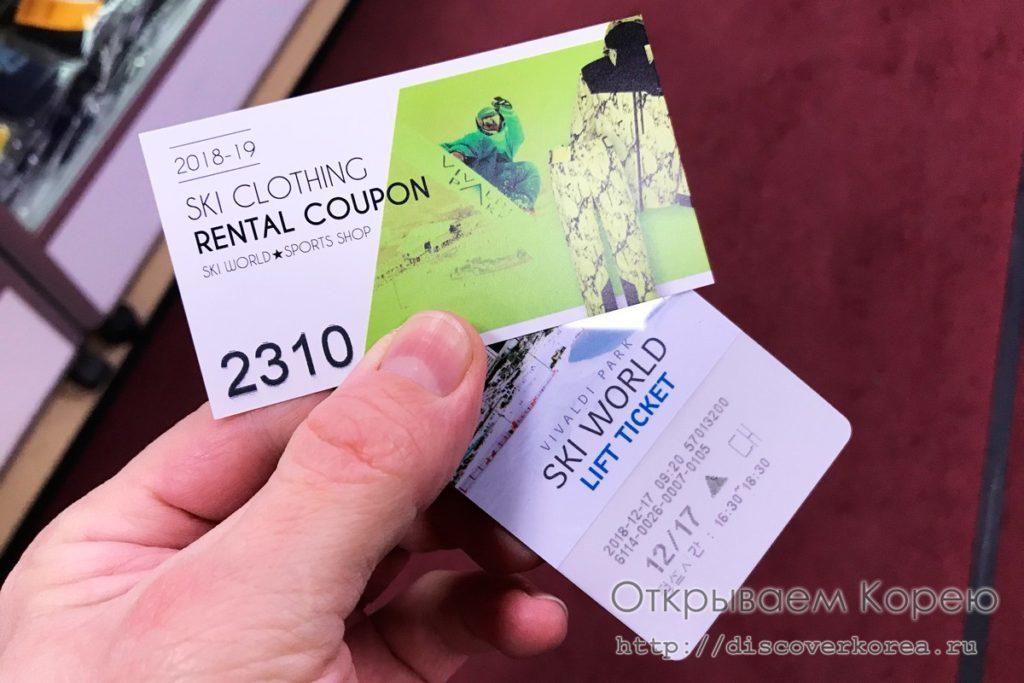 горные лыжи в Корее - билеты