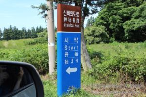 Остров Чеджудо — Таинственная дорога, пляж ИхоТхэу, ветряные генераторы