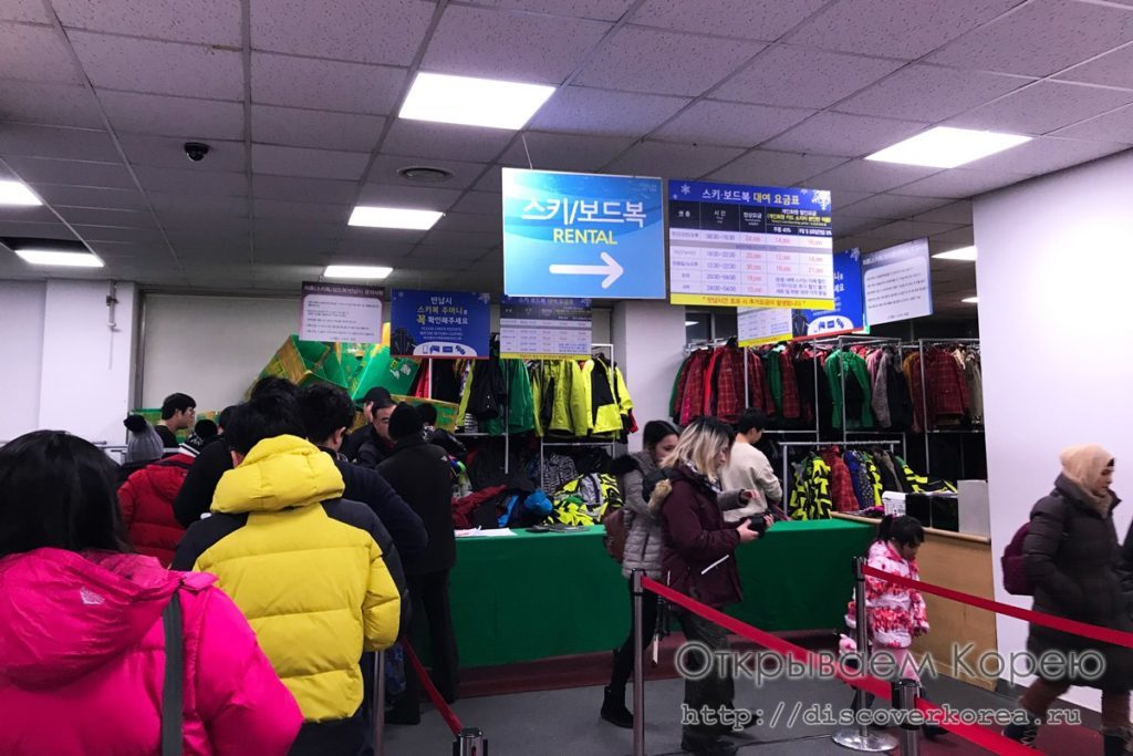горные лыжи в Корее - сдаем экипировку