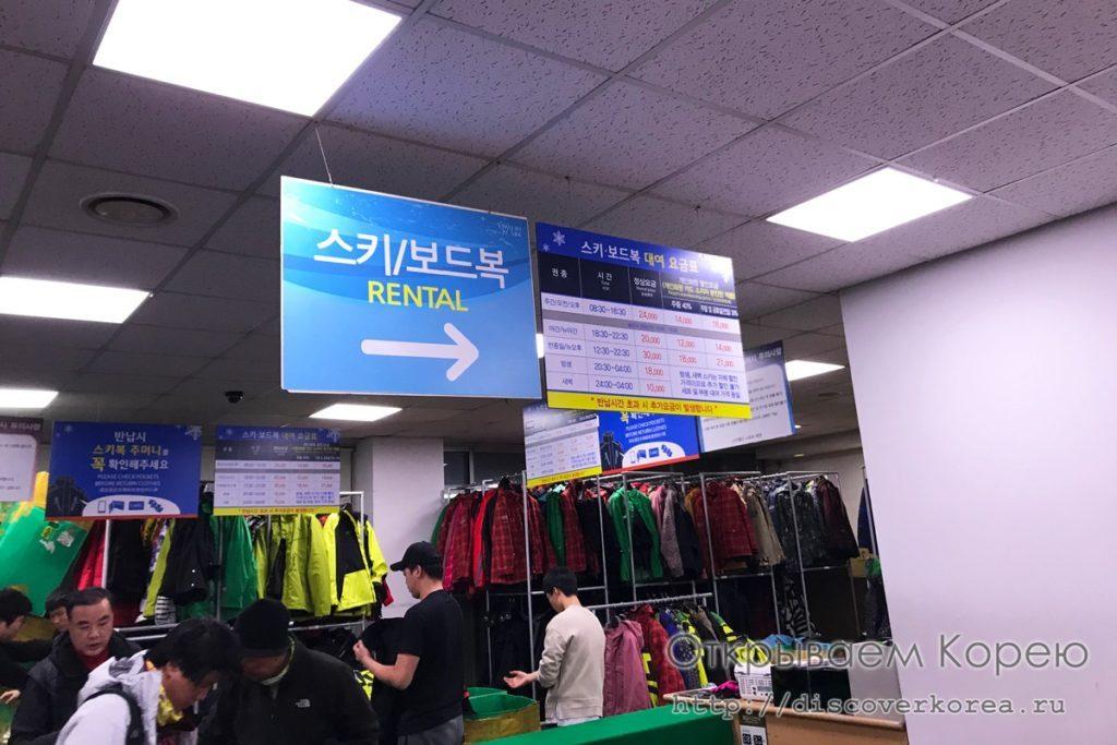 горные лыжи в Корее - аренда экипировки