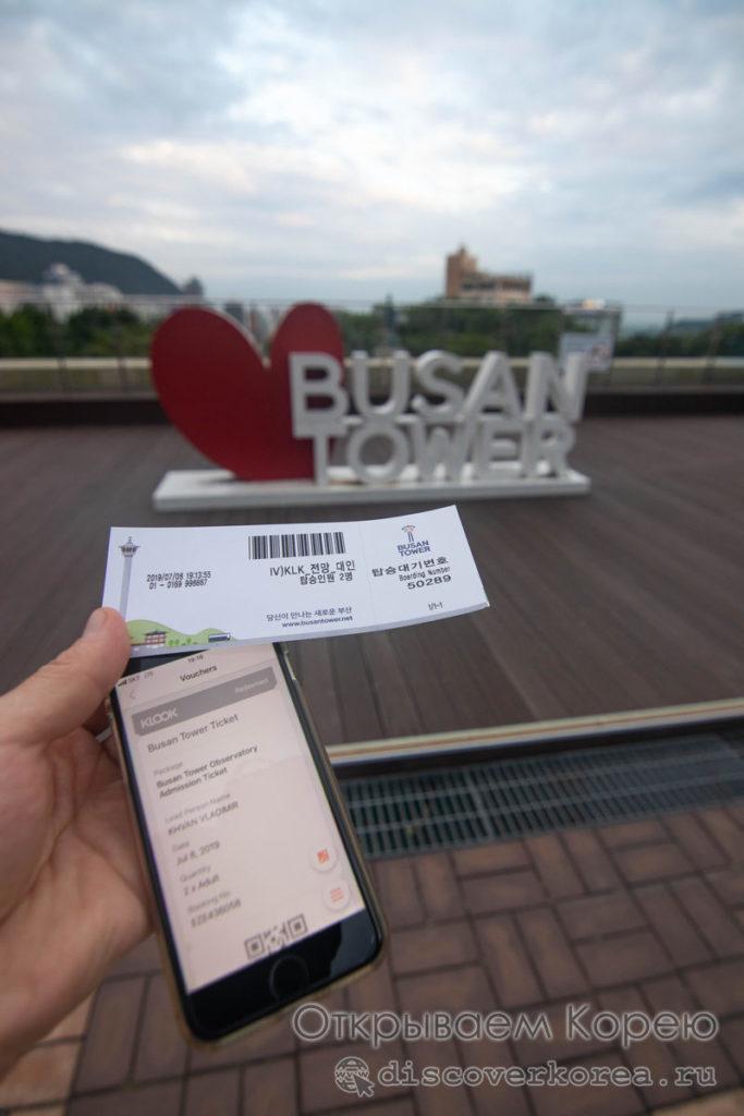Билеты со скидкой на пусанскую башню
