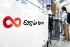 Tax Refund или Tax Free в Корее — возвращаем НДС