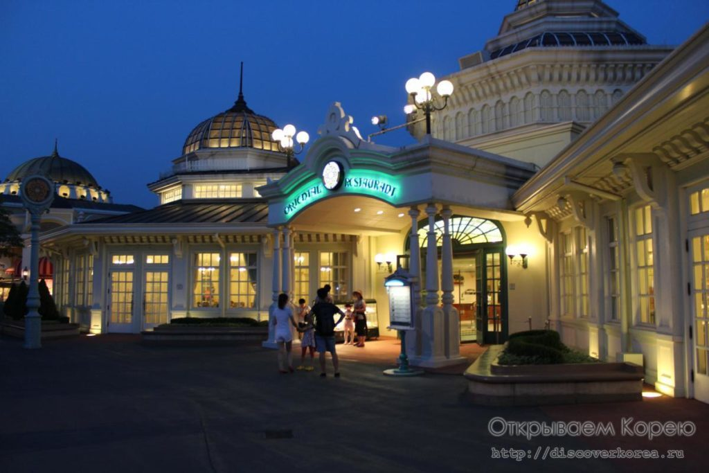 Эверленд-ресторан корейской кухни