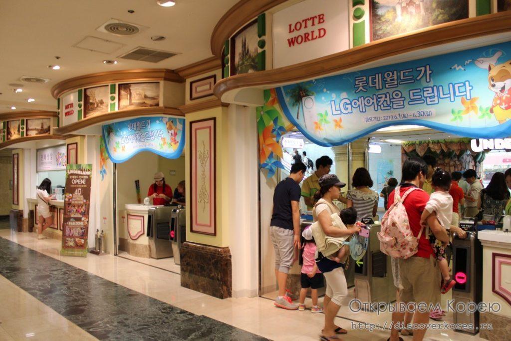 Lotte World - вход в развлекательный парк