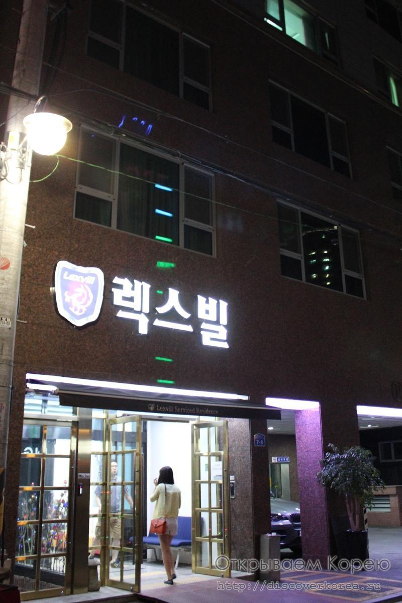 Сеул-Отель Лексвиль