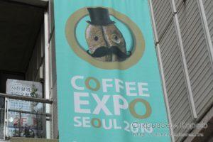 Выставка Кофе в Корее